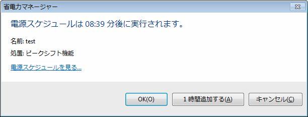 ピークシフト_01.jpg