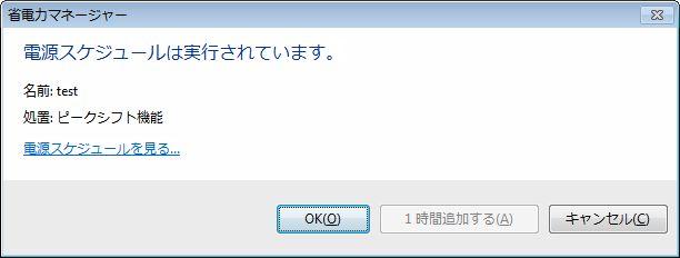 ピークシフト_02.jpg