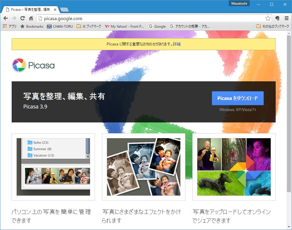 GooglePicasa.jpg