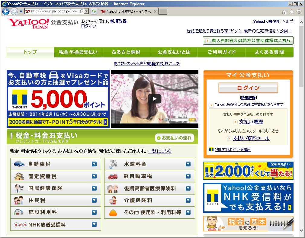 Yahoo!公金支払い.jpg