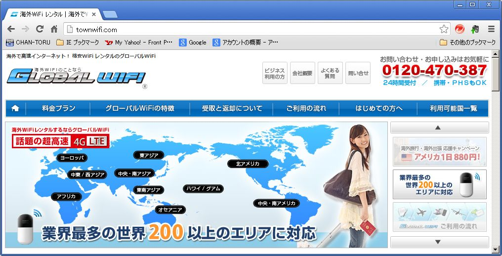 globalwif2i.jpg