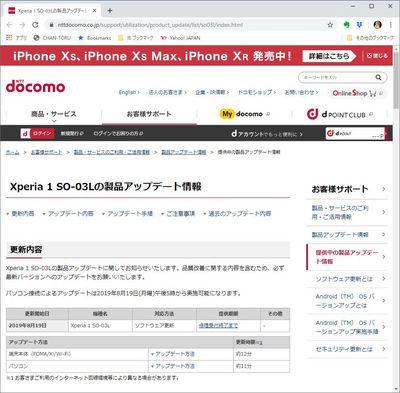 Xperia1_Update.jpg