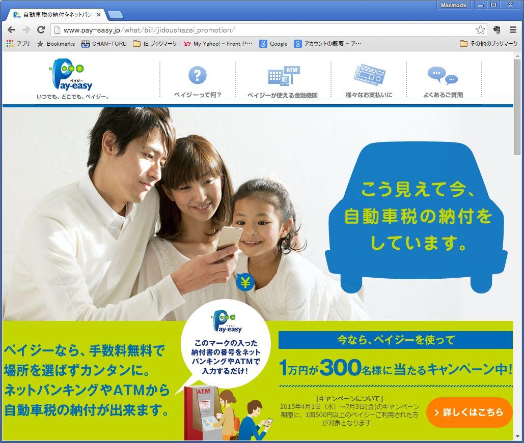 pay_easy_2.jpg